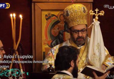 ERT3 Bericht über St. Georgios Gemeinde in Berlin